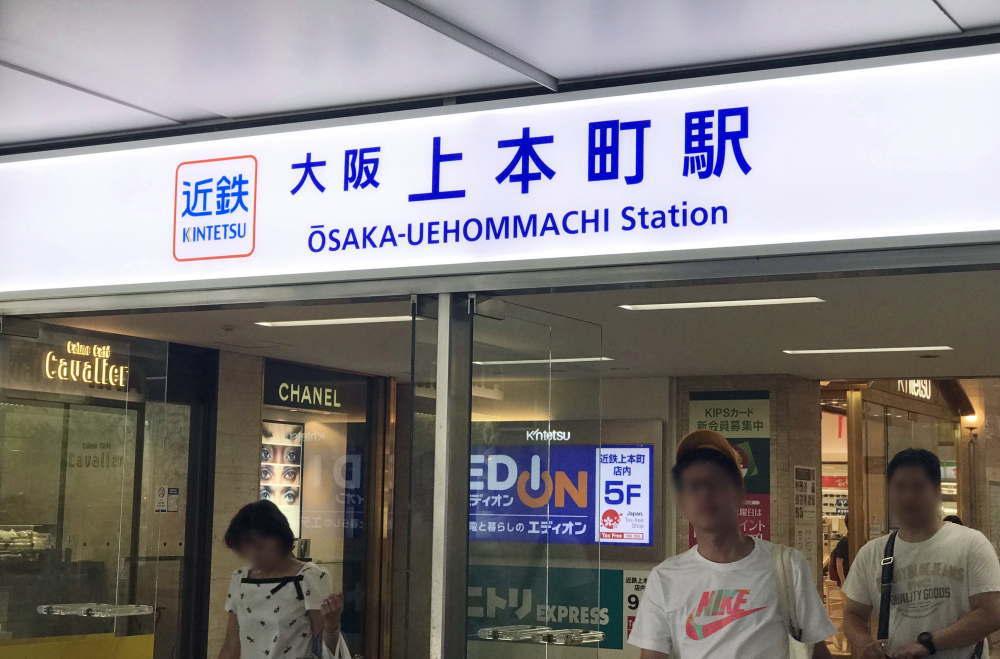 大阪上本町 なかたに亭