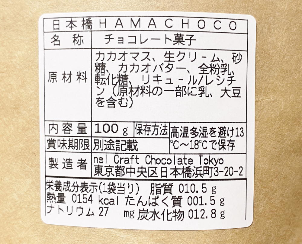 nel CRAFT CHOCOLATE TOKYO 日本橋HAMACHOCO 原材料名