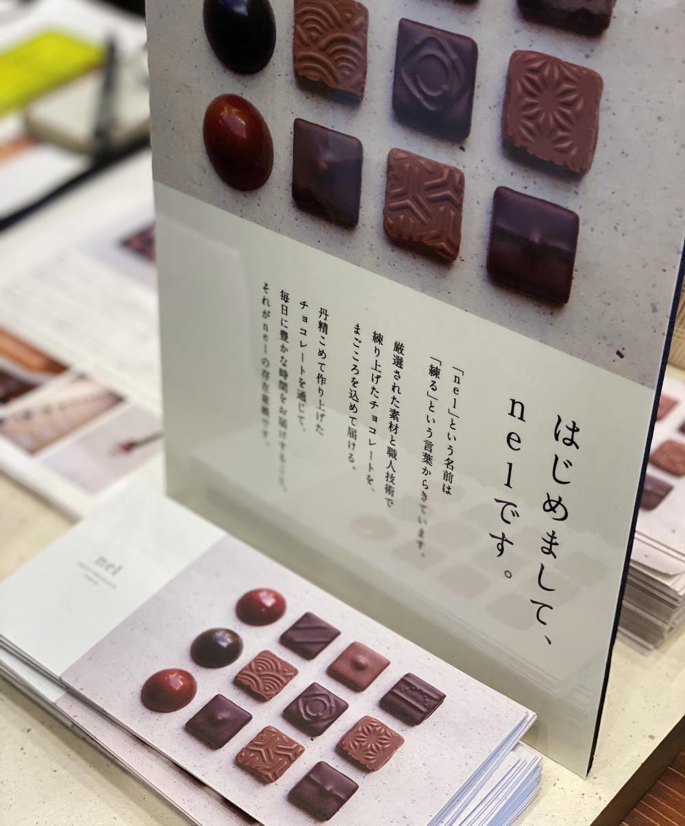 ネルクラフトチョコレートトーキョーとは?