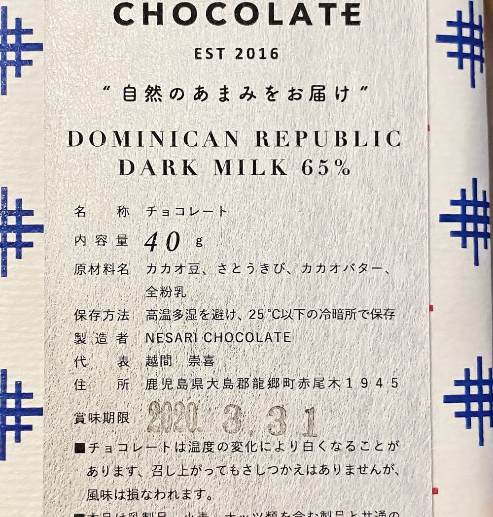 Dominican Republic Dark Milk 65%