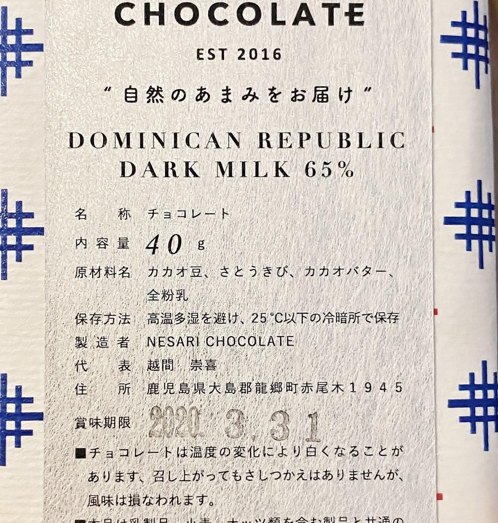 Dominican Republic Dark Milk 65%