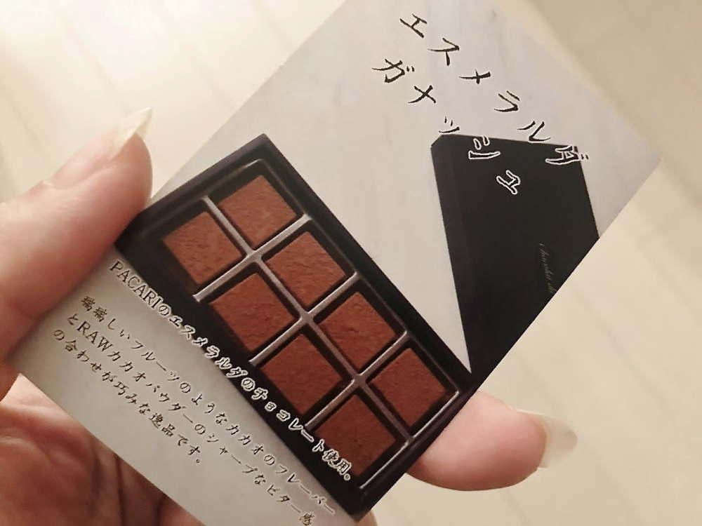 ショコラ ドゥ シマ エスメラルダガナッシュ
