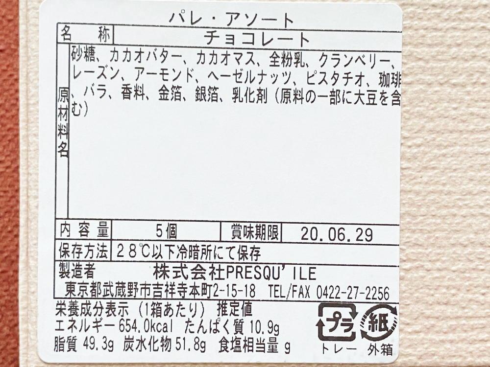 プレスキル・ショコラトリー 原材料名