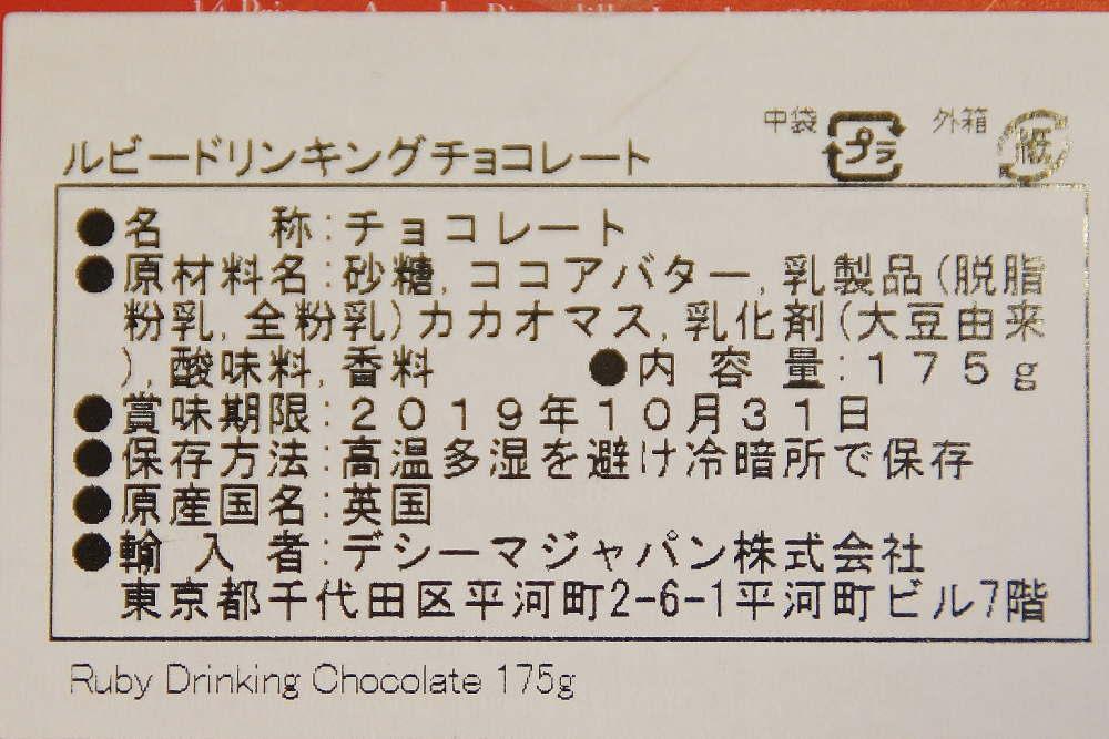 ルビードリンキングチョコレート 原材料名