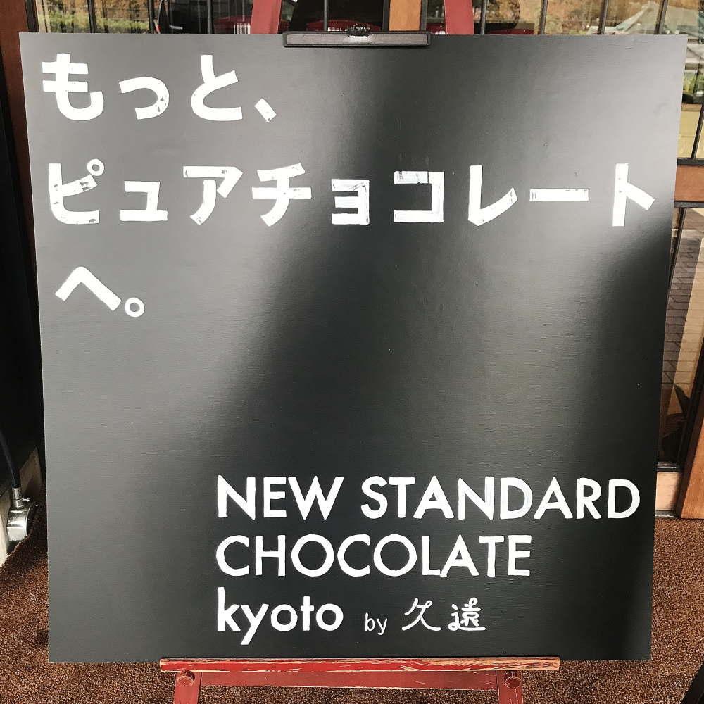 もっとピュアチョコレートへ