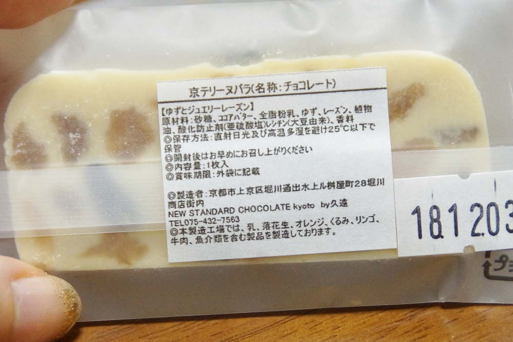 quonテリーヌ 原材料名