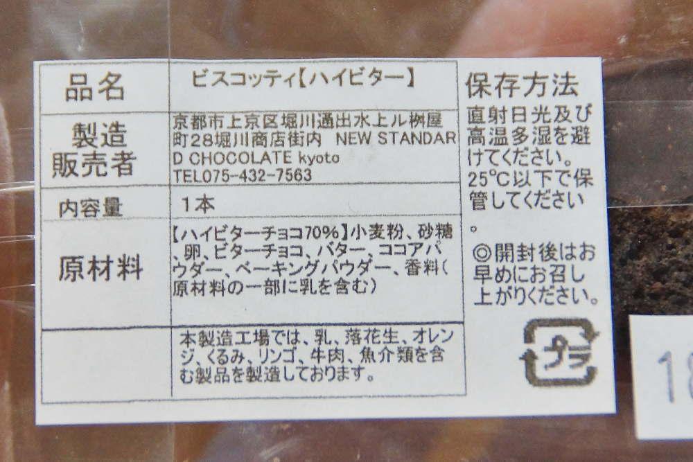 久遠チョコレート ビスコッティ 原材料名