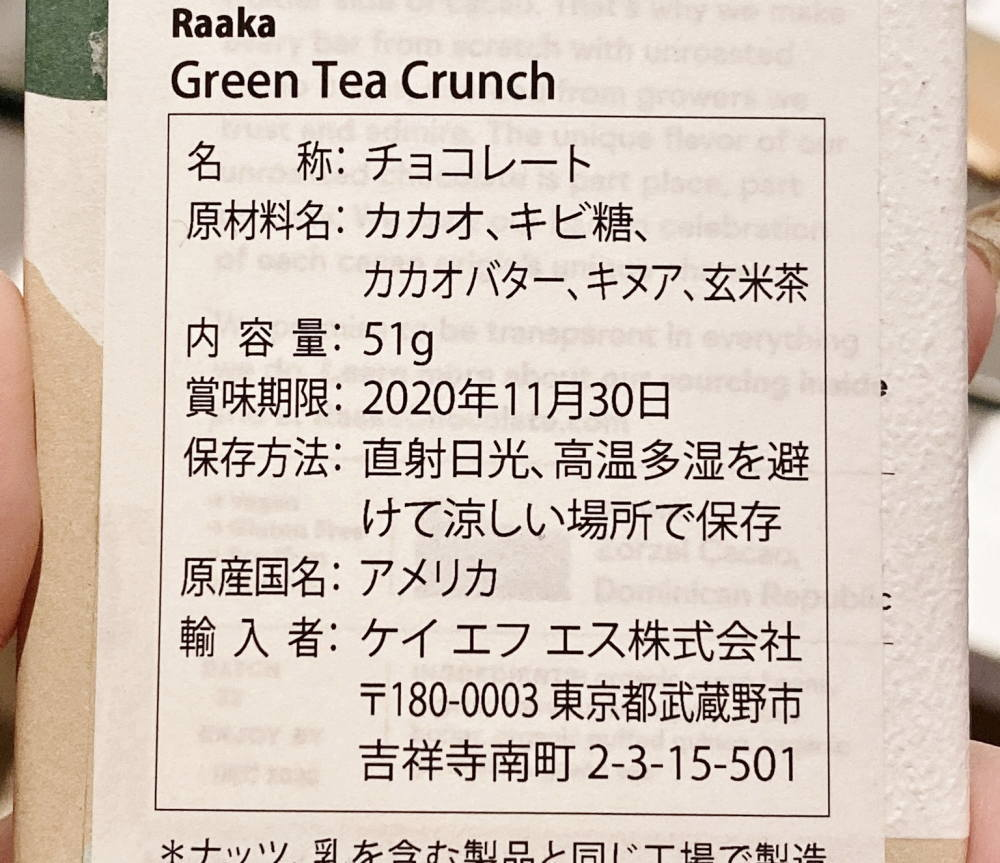 Green Tea Crunchの原材料名