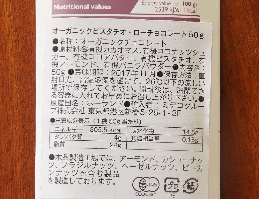 cocoaローチョコレート 原材料名