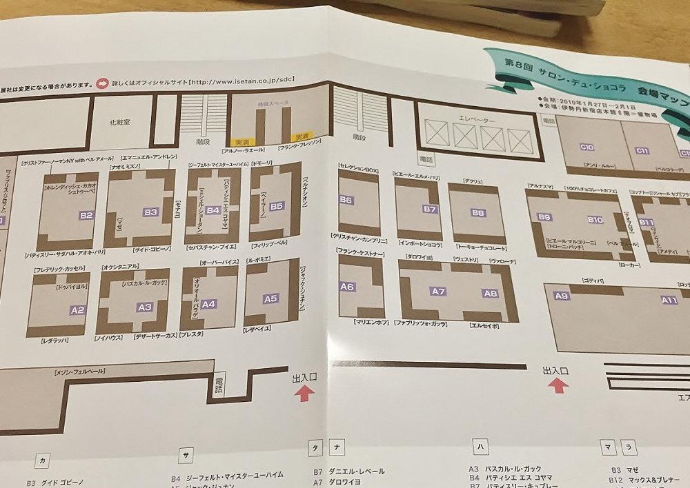 サロンデュショコラ 会場MAP