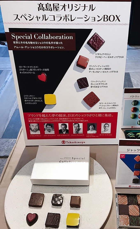 高島屋セレクションボックス