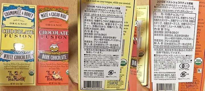 ティールーム・オーガニックチョコレート カカオニブ&マテ茶