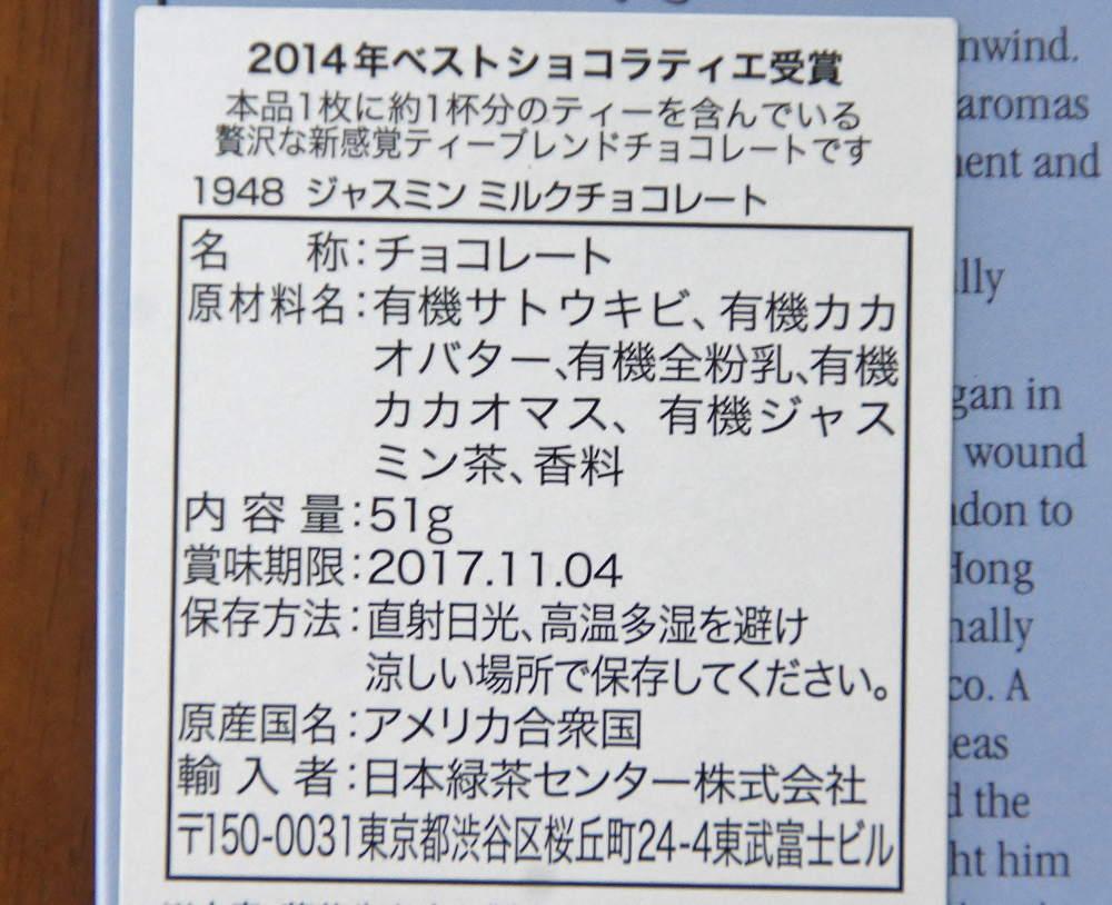 ティールーム・オーガニックチョコレート 原材料名