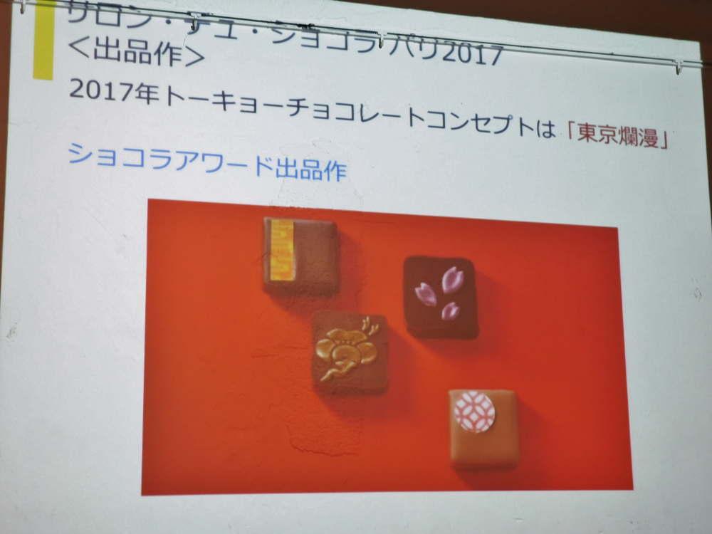 トーキョーチョコレート セレクションボックス サロンデュショコラでの評価